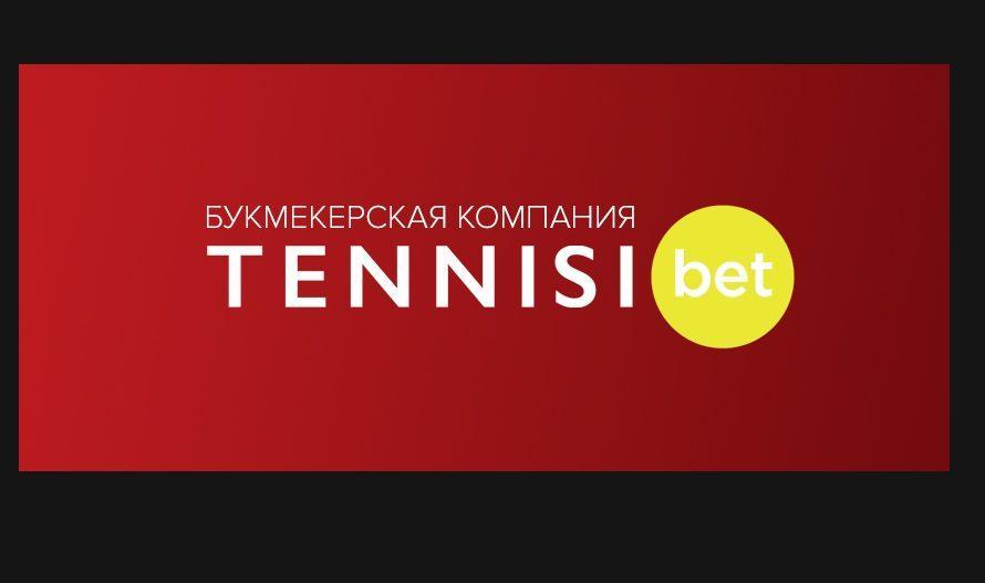 Обзор букмекерской конторы Tennisi Bet