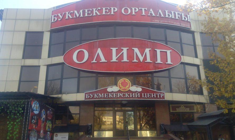 Олимп закрыт в Казахстане
