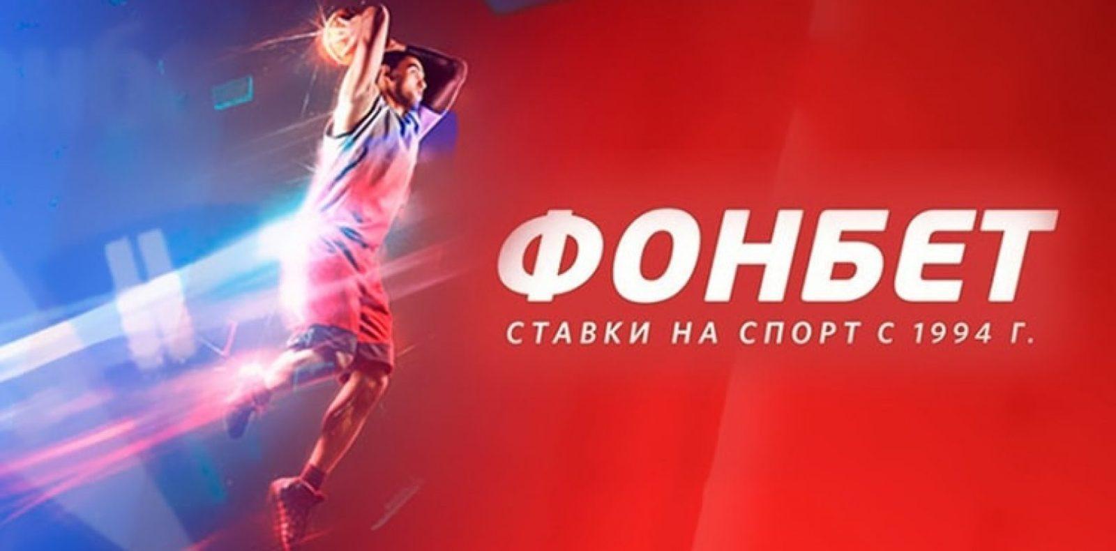 fonbet ставки +на спорт россия