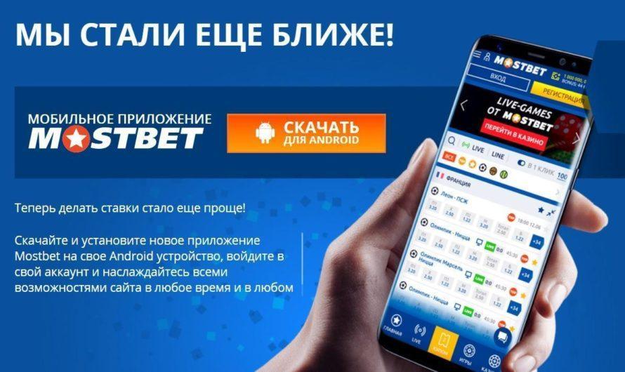 Обзор букмекерской конторы Mostbet.ru