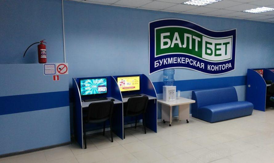 Обзор букмекерской конторы BaltBet