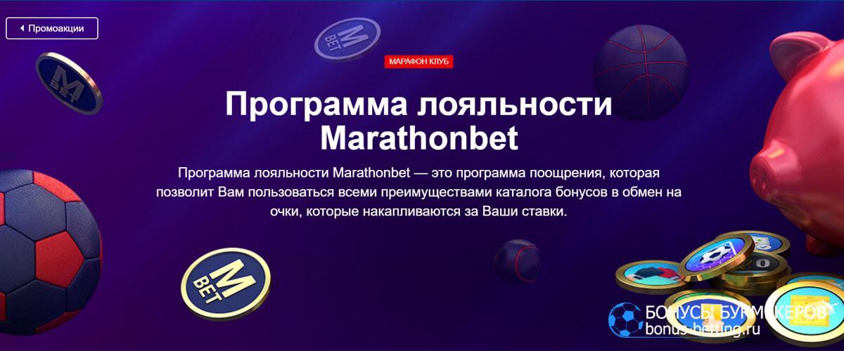 Бонусные программы Марафон Бет
