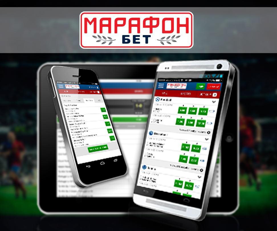 Мобильное приложение Марафон бет