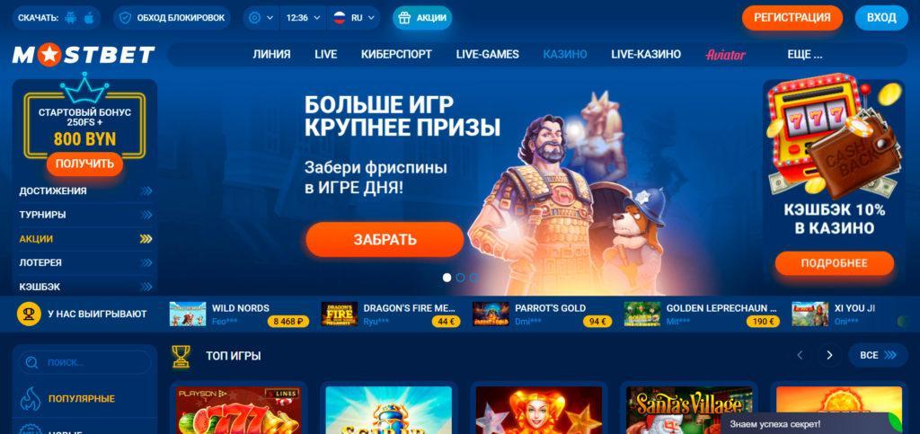 онлайн-казино Мостбет